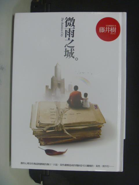 【書寶二手書T1/一般小說_GTA】微雨之城_藤井樹