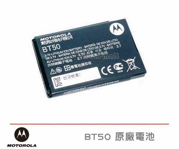 【免運費】Motorola BT50【原廠電池】附正品保證卡A1200 A732 A810 C168 E2 K3 V191 V360 V361 W215 W218 W220