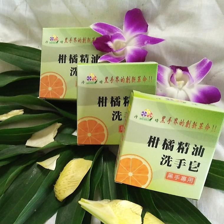 柑橘精油去污皂-單入裝100g【丹晴皂來好運站】