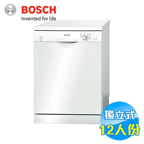 BOSCH 獨立式洗碗機 SMS53D02TC