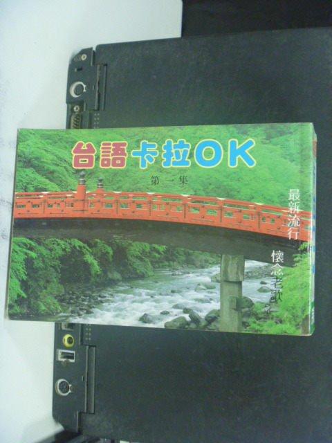 【書寶二手書T1/音樂_KIZ】台語卡拉OK(一)_陳高農/著