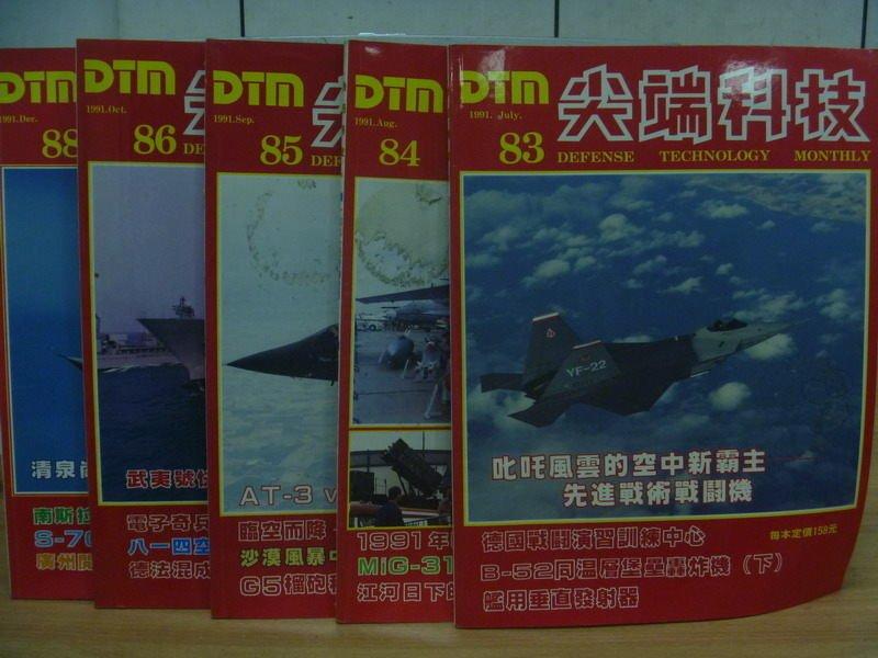 【書寶二手書T2/軍事_XCB】尖端科技_83~88期間_共5本合售_叱吒風雲的空中新霸主先進戰術戰鬥機等