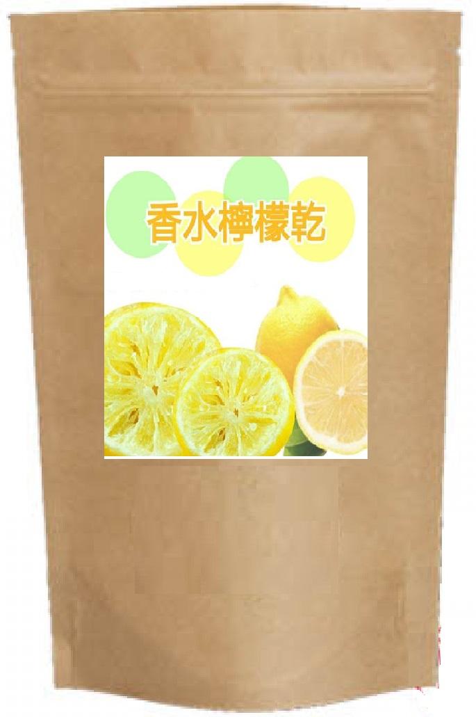 [清新自在]香水檸檬乾/120g---特價99元