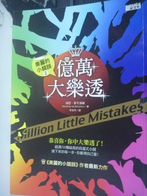 【書寶二手書T1/翻譯小說_IDC】億萬大樂透_美麗的小錯誤2_海瑟麥可海頓