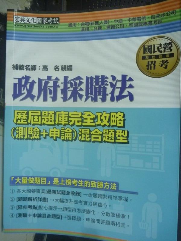 【書寶二手書T6/進修考試_YKE】政府採購法:歷屆題庫_高名