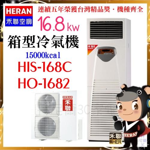 【禾聯冷氣】16.8kw15000kcal落地箱型氣冷式營業用冷氣《HIS-168C/HO-1682》