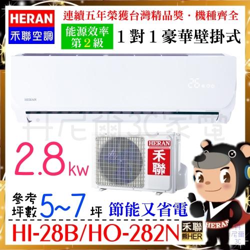 2016新機高效能【禾聯冷氣】5~7坪2.8kw一對一豪華分離壁掛式省電2級《HI-28B/HO-282N》全機三年保固