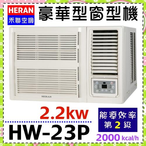 【禾聯冷氣】2.2KW4~6坪豪華型窗型單冷冷氣《HW-23P》全機三年保固 省電2級
