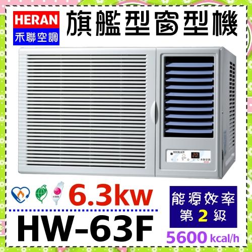 【禾聯冷氣】6.3KW11~15坪旗艦型窗型單冷冷氣《HW-63F》全機三年保固 省電2級 MIT標章