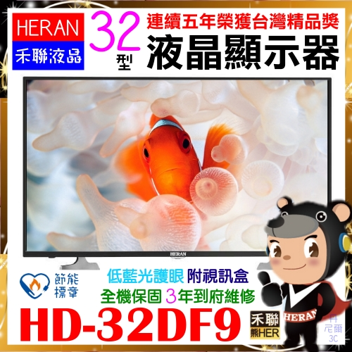 【HERAN 禾聯】32吋LED液晶顯示器《HD-32DF9》本月促銷現貨特價