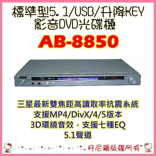 台製不挑片【ABOSS 進益】DVD/USB/升降KEY影音光碟機《AB-8850》贈大象手機座