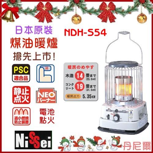 【Nissei 】日本原裝進口10~14坪煤油暖爐 《NDH-S47X》不用插電~保證安全!