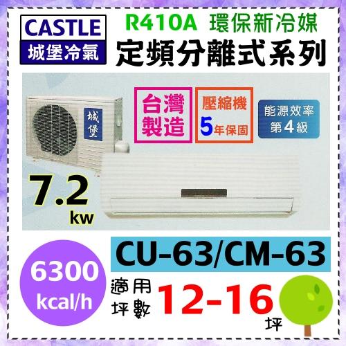 【城堡冷氣】12-16坪7.2kwR410A標準型分離式冷氣機《CS-63》能源效率第4級