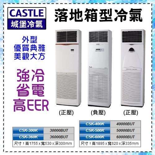 【城堡冷氣】30000BTU R410A新冷媒落地型冷氣機《CSK-300K》