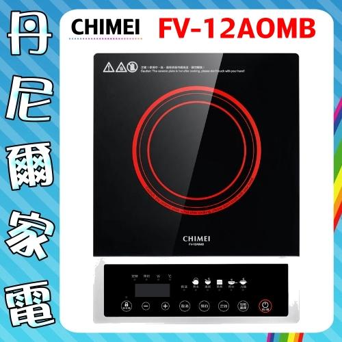 丹尼爾特賣會【CHIMEI】薄型按鍵式電磁爐《FV-12A0MB》現量3個 超划算