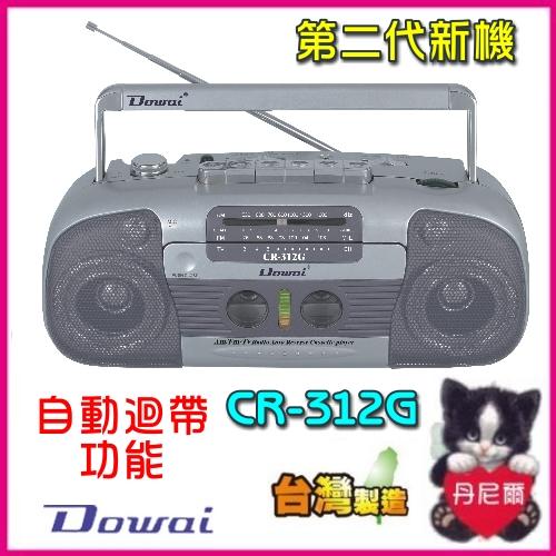 樂天資展搶先看.第二代新機【Dowai 多偉】卡式磁帶放音機《CR-312G》時尚銀~自動迴帶