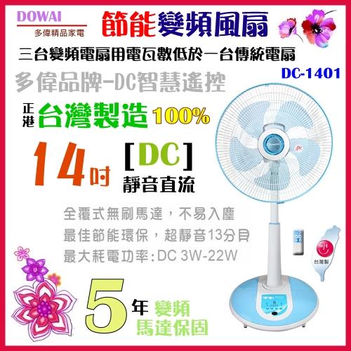 夏季省荷包【DOWAI 多偉】14吋DC直流智慧遙控電扇《DC-1401》直流變頻 省電節能