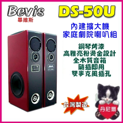 【Dowai 多偉】內建擴大機家庭劇院喇叭組《DS-50U》音質超優