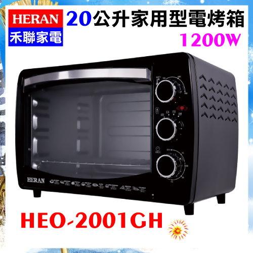 【禾聯 HERAN】20L家用型電烤箱《HEO-2001SGH》