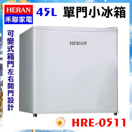 節能 房東最愛款【禾聯 HERAN】45L單門小冰箱《HRE-0511》