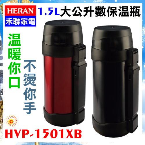 【禾聯 HERAN】1.5L真空不鏽鋼保溫瓶(紅/黑)《HVP-1501XB》