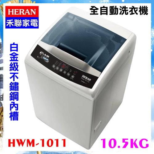 【禾聯 HERAN】10.5KG全自動洗衣機《HWM-1011》