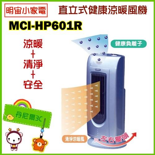 【MING CHOU 明宙】直立式健康涼暖風機 MCI-HP601R ~ 促銷商品