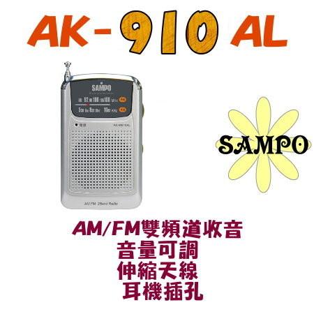 【SAMPO 聲寶】聲寶收音機 (AK-W910AL) ☆ 超低價 ★