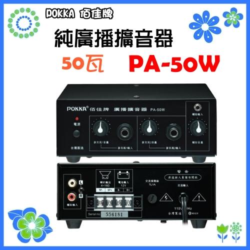 【POKKA】公共廣播擴音器《PA-50W/USB》數位播放器.學校.攤商.社區宣傳.佈道