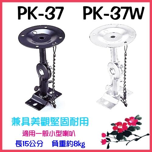 【POKKA】一般小型喇叭專用吊架《PK-37W》白色版,長15CM,負重8KG