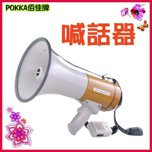 【POKKA】喊話器《PR-66》最大30瓦