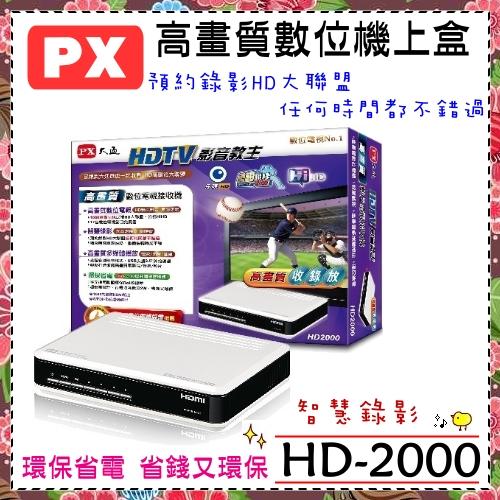 【PX 大通】影音教主可錄式HDTV數位電視接收機《HD2000/HD-2000》
