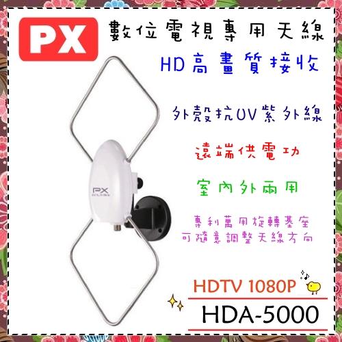 【PX 大通】HDTV1080數位電視高畫質天線《HDA-5000》