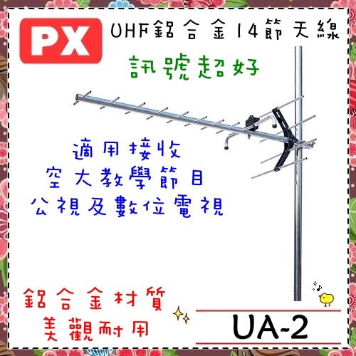 【PX 大通】UHF鋁合金14節天線《UA-2》