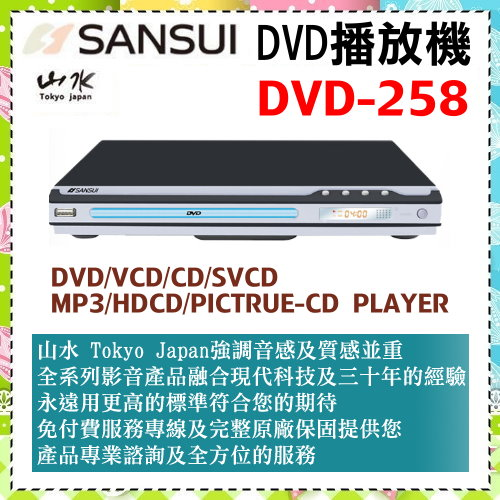 【SANSUI 山水】DVD/USB光碟機《DVD-258》全新機種超低價