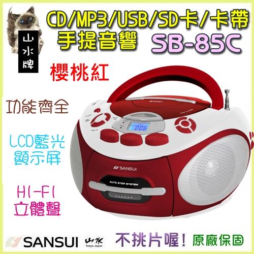 NEW~音效好【SANSUI 日本山水】CD/MP3/USB/SD卡/卡帶/手提式音響《SC-85C》 在送大象手機座