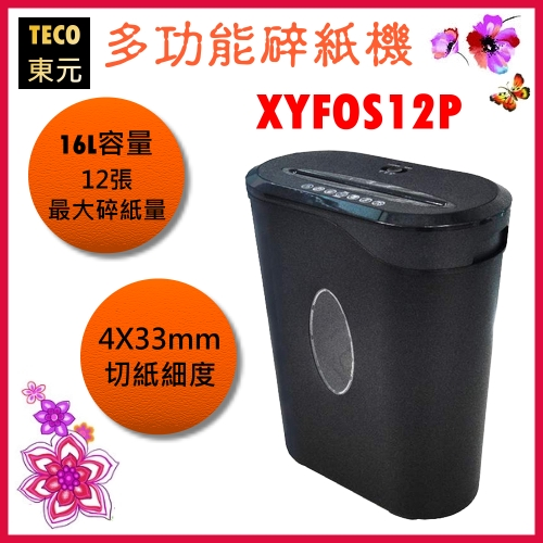 【TECO 東元】多功能碎紙機 《XYFOS12P》全新原廠貨>一次可碎12張紙、信用卡