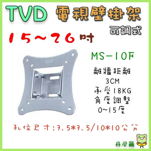 【T.V.D】可調式15吋~26吋液晶電視與螢幕壁掛架《MS-10F》本產品已保新光產物1000萬責任險