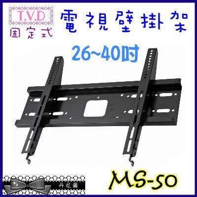 【T.V.D】固定式26吋~40吋液晶電視壁掛架《MS-50》本產品已保新光產物1000萬責任險