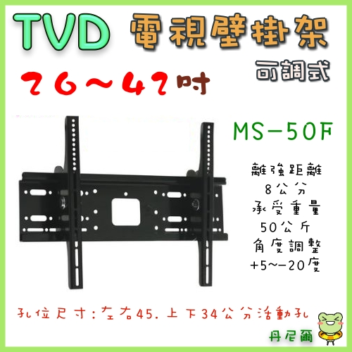 【T.V.D】可調式26吋~40吋液晶電視壁掛架《MS-50F》本產品已保新光產物1000萬責任險