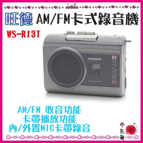 【旺德 】AM/FM卡式錄音機 《WS-R13T 》內建麥克風!
