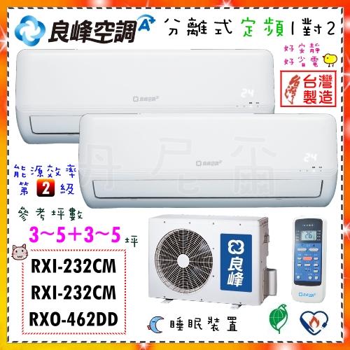 節能【良峰空調】3~5坪*2定頻分離式一對二冷氣《RXI-232CM*2+RXO-462DD》品質好 保證不後悔~能源效率2
