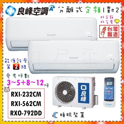 節能【良峰空調】3~5坪+11~14坪定頻分離式一對二冷氣《RXI-232CM+RXI-562CM+RXO-792DD》品質好 保證不後悔