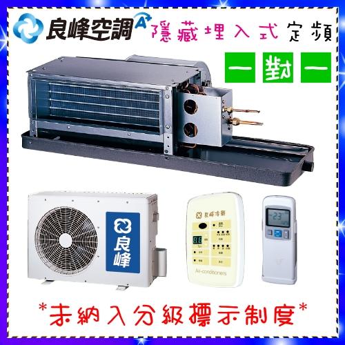 【良峰空調】3~5坪分離一對一隱藏式定頻冷氣《RXK-232C+RXO-232C》