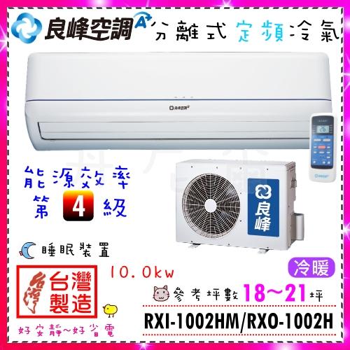 節能省電【良峰空調】18~21坪分離式定頻冷暖空調《RXI-1002HM+RXO-1002H》三年保固 品質好 保證不後悔~能源效率2
