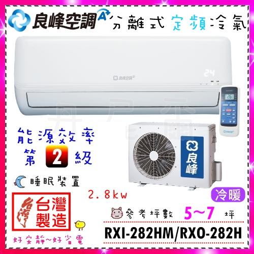 節能省電 【良峰空調】5~7坪分離式定頻冷暖空調《RXI-282HM+RXO-282H》品質好 保證不後悔~能源效率2