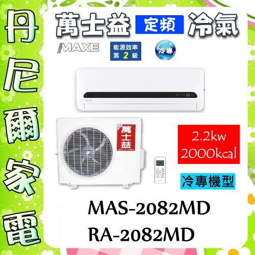 【萬士益 MAXE】2-4坪2.2kw超極定頻冷專1對1分離式冷氣《MAS-2082MD+RA-2082MD》全機三年保固,原廠公司貨
