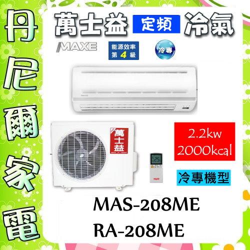 【萬士益 MAXE】2-4坪2.2kw定頻冷專1對1分離式冷氣《MAS-208ME+RA-208LE》全機三年保固,原廠公司貨