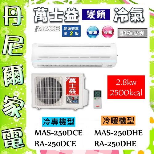 【萬士益 MAXE】4-5坪2.8kw超變頻冷暖1對1分離式冷氣《MAS-250DHE+RA-250DHE》全機三年保固,原廠公司貨