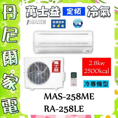 【萬士益 MAXE】4-5坪2.8kw定頻冷專1對1分離式冷氣《MAS-258ME+RA-258LE》全機三年保固,原廠公司貨